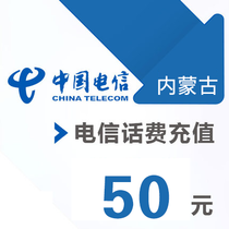Inner Mongolia telecom mobile phone 50 yuan prepaid recharge straight Charge fast charge