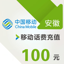 Anhui mobile phone 100 yuan bill recharge direct charge fast charge
