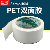 3cm*40mPET double-sided adhesive PET transparent double-sided tape strong tape non-adhesive double-sided tape 5 volumes