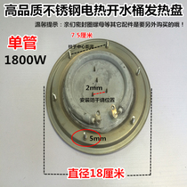 Stainless steel electric boiling water bucket heating plate temperature control switch anti-dry boiling water heater heating pipe tap accessories.