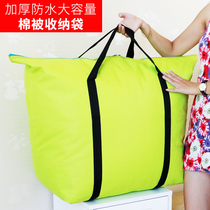 Super coat bag quilt quilt storage bag large capacity luggage bag moving bag waterproof woven bag