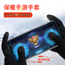 Game gloves to eat chicken anti sweat finger hand Tour professional finger thumb King Glory artifact touch screen play games dedicated ultra-thin gaming anti-sweat non-slip hand sweat anti-sweat play not to seek others