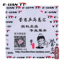 E-lian TT Ying Red Shuangxi table tennis glue ball Pat astringent adhesive protective film viscous protective film