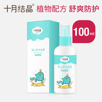 October crystallization baby protection Golden dew baby toilet water bath children cool herbal anti-prickly heat