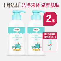October Crystal Baby Shampoo Shower Gel combo baby care special children Shampoo 400ml*2 bottles