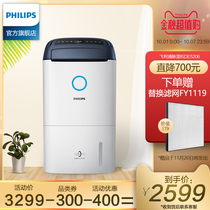 Philips dehumidifier DE5206 home bedroom basement dehumidifier air purifier in addition to haze PM2 5