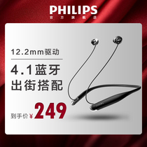 Philips Philips SHB4205 hanging neck Bluetooth sports headphones Apple Android phone universal