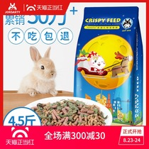 Pet is still days Rabbit feed 10 pet lop young rabbit food 20 food kg sac 5 livres