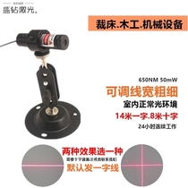 Infrared positioning lamp word laser marking device high brightness cutting special cross line infrared locator
