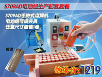 18650 26250 power battery pack universal fixture battery spot welding machine handheld spot welding pen discount package