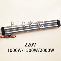 2000W 1500W 1000W 220V constant Temperature ptc Air heater Air conditioning auxiliary heating body