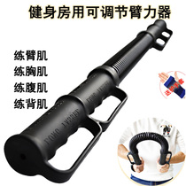 Shuanglin arm force adjustable 30kg50 kg chest training fitness equipment mens home 40 arm force stick