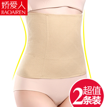 Abdominal belt slimming body clothes to reduce belly burning fat girl thin waist strap body without trace belt thin waist seal