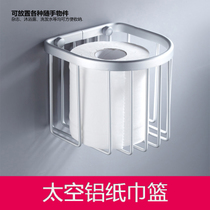 Space aluminum paper towel rack toilet paper basket toilet net basket roll holder bathroom toilet small paper basket.