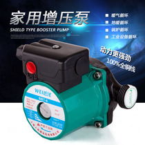 Special ultra-quiet third gear speed hot water warm geothermal household radiator temperature control circulating pump