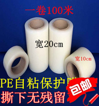 PE self-adhesive home electrical Protection film width 10cm long 100 meters metal stainless steel aluminum screen transparent film