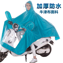 Electric vehicle raincoat motorcycle electric car single male lady battery car poncho double brim adult increase thickening