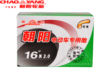 Chaoyang tire 16*3 0 16X3 0 boutique curved mouth electric car inner tube battery car accessories