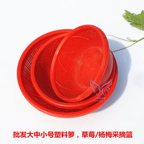 Special large and small round plastic basket strawberry basket Bayberry basket wash rice sieve drain basket basket basket
