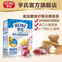 Heinz Baby noodles Super Gold dietary fiber grain nutritional noodles 256g Childrens noodle Baby auxiliary food