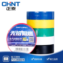 CHiNT electrician black cloth black self-adhesive tape insulation tape white 10 meters electric tape PVC flame retardant high temperature