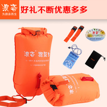 Wave posture with thickened double balloon floating bag waterproof swimming coating floating equipment outdoor L-901