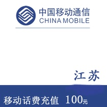 Jiangsu Mobile 100 yuan mobile phone bill recharge fast charge direct charge 24 Hours automatic recharge