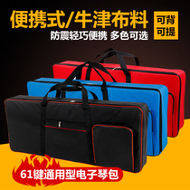 Can be portable dual-purpose portable 61-key electronic piano bag piano sets of multi-color optional back dual-use waterproof