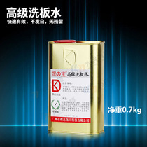 KD welding treasure senior washing water does not contain impurities lead-free environmentally friendly washing board Water Board circuit board cleaning agent