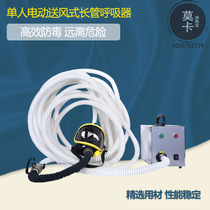 Single electric air supply long tube respirator gas mask mask respirator