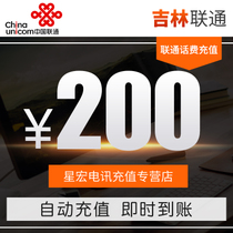 The official Fast Charge Jilin Unicom prepaid recharge 200 yuan automatic fast charge instant arrival