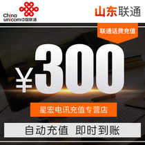 The official Fast Charge Shandong Unicom prepaid recharge 300 yuan automatic fast charge instant arrival