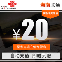 The official Fast Charge Hainan Unicom prepaid recharge 20 yuan automatic fast charge instant arrival
