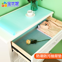 Baoyouni cabinet pad paper drawer pad moisture-proof pad wardrobe shoe dustproof kitchen oil pollution refrigerator waterproof