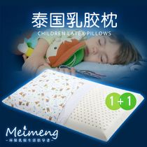 Childrens pillow latex pillow baby memory pillow increase lengthening 0-1-3-6 year old baby pillow baby