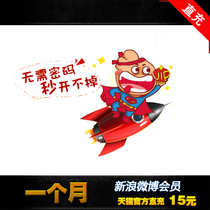Sina Weibo VIP1 month 15 yuan micro-blog vip members a month seconds Open crown light automatic charging