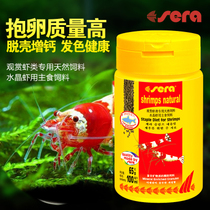 (Sherry Germany) ornamental Shrimp Crystal Shrimp Pet Shrimp Special staple food feed shrimp grain high calcium
