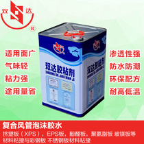 Double up foam glue EPS extruded plastic board special glue KT board model aircraft special glue high viscosity factory direct