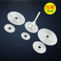 High speed steel Small Saw Blade 6 piece set alloy HSS chainsaw blade metal woodworking cutting blade saw blade