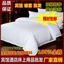 Hotel hospital single quilt quilt cover cotton white encryption satin bedding custom manufacturers batch special