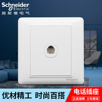 Schneider telephone socket Rui Yi white series switch socket panel single phone socket 86 household