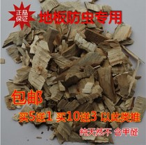 Solid wood flooring special camphor wood block moth pest control agent pure natural camphor wood old camphor wood non-powder