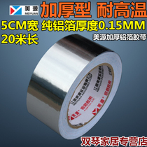 Meiyuan 5cm thick pure aluminum foil tape water heater smoke tube sealing pot waterproof tape sunscreen high temperature