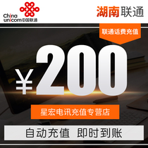 The official Fast Charge Hunan Unicom prepaid recharge 200 yuan automatic fast charge instant arrival