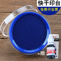 (Send ink) Chi Hai blue ink pad ink ink quick-drying financial supplies quick-drying ink pad