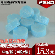 Curry solid alcohol block solid wax 50 g per pot alcohol furnace solid alcohol barbecue ignition block
