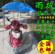 Electric vehicle block rain curtain electric car rain curtain transparent fully enclosed electric MO umbrella front windshield poncho thickening full circumference