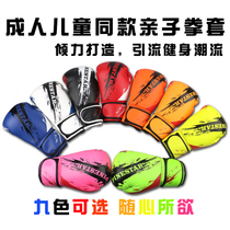 Childrens boxing gloves sandbag boxer boys and girls teen Sanda Gloves Adult Parent-child professional training set