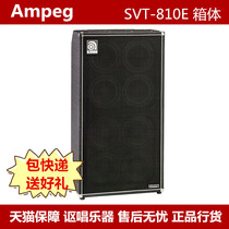 (Physical store spot)Ampeg Classic SVT-810E amp bass speaker cabinet