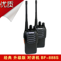 Handheld wireless FM walkie-talkie civilian hand table outdoor emergency communication with lighting function to send the headset
